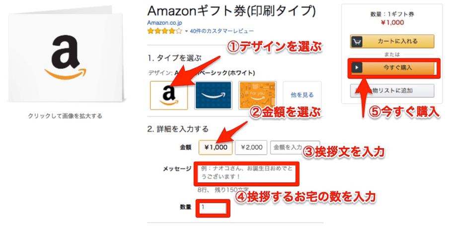 Amazonギフト券印刷タイプの注文画面
