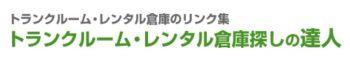 トランクルーム・レンタル倉庫探しの達人のロゴ画像